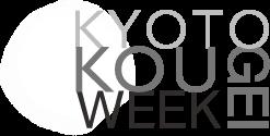 KYOTO KOUGEI WEEK