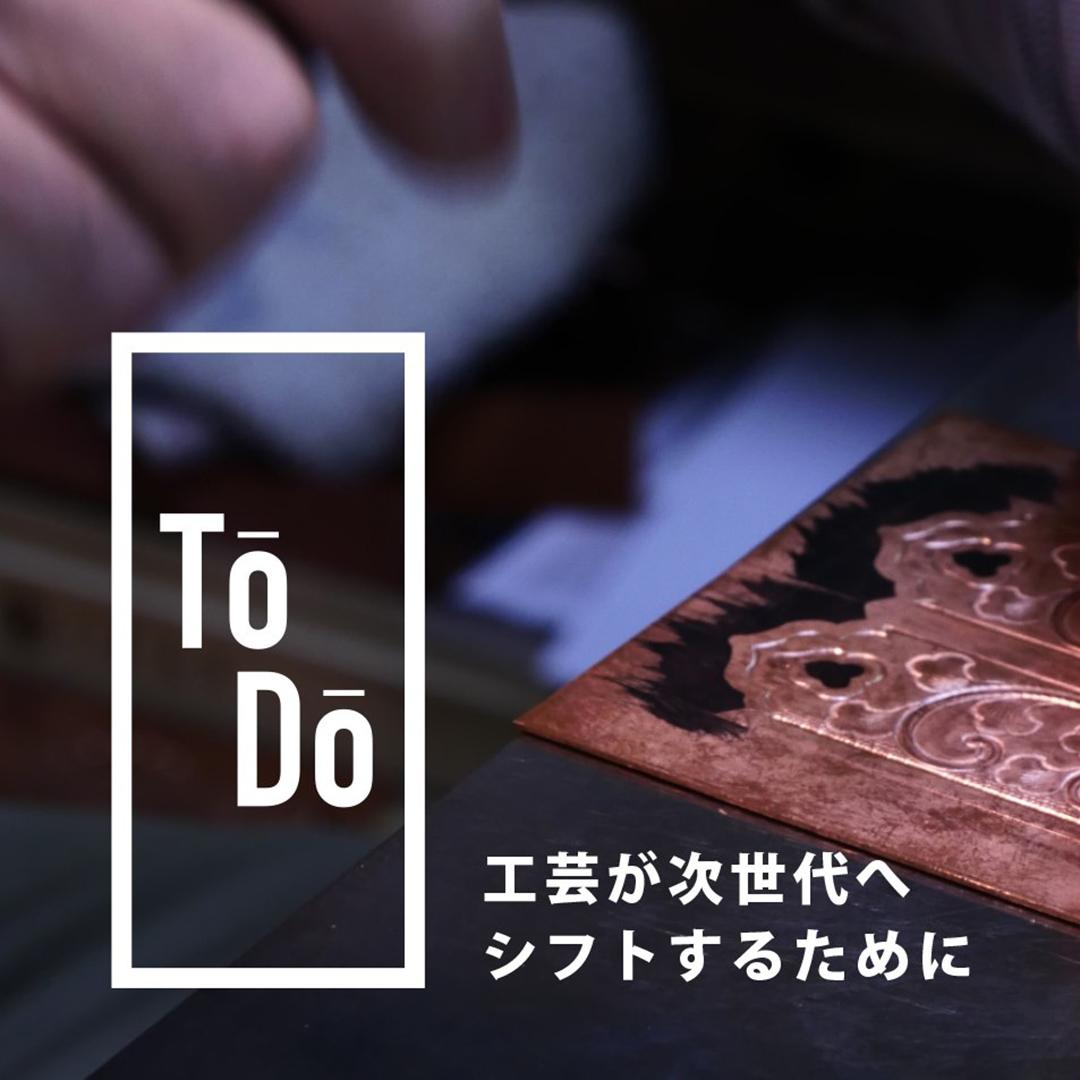 To Do -工芸が次世代へシフトするために <br> vol.1 [産地の個性×デザイン]