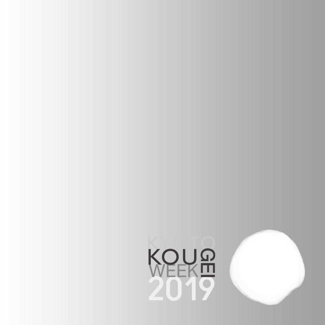 京都・くらしの文化×知恵産業展