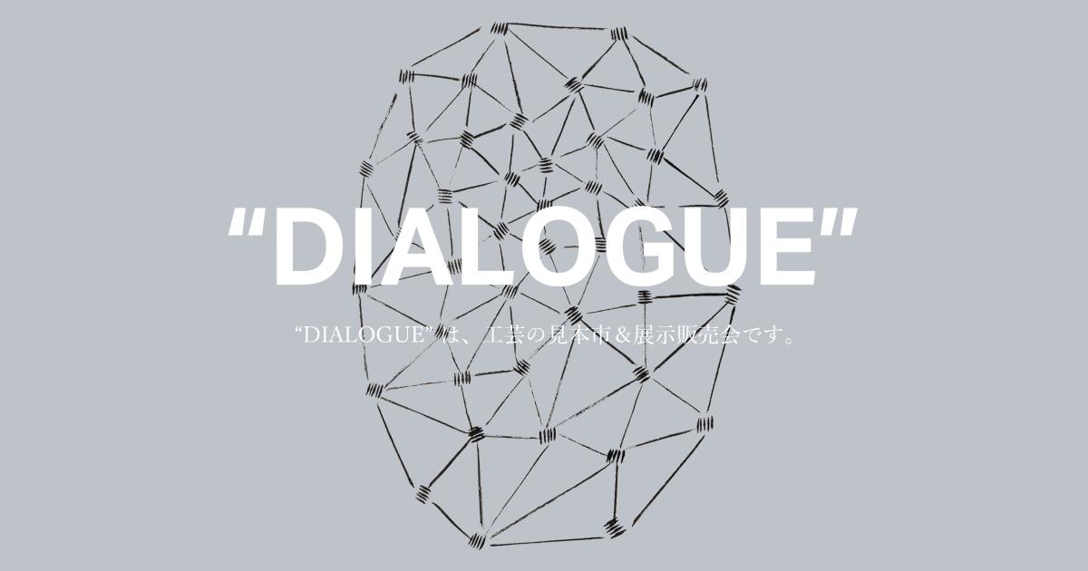 """[公式プログラム]Kyoto Crafts Exhibition """"DIALOGUE""""の出展者募集が始まりました。"""