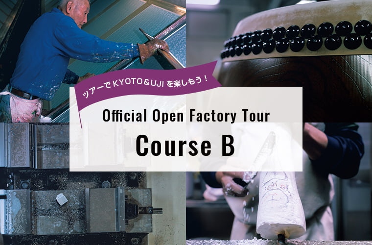 DESIGN WEEK KYOTO  Official Open Factory Tour Course B(京都市+宇治エリア)