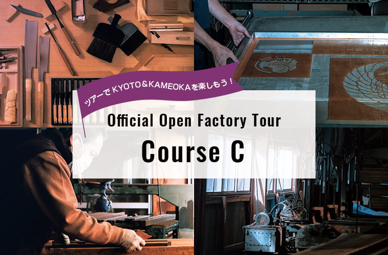 DESIGN WEEK KYOTO Official Open Factory Tour Course C(京都市+亀岡エリア)