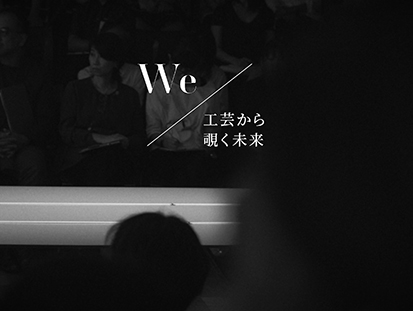 「We – 工芸から覗く未来」シンポジウム映像