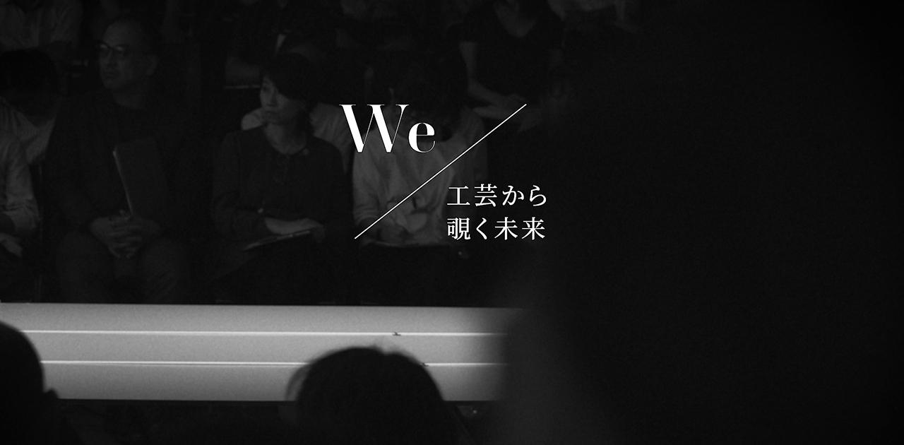 「We – 工芸から覗く未来」シンポジウム映像-image