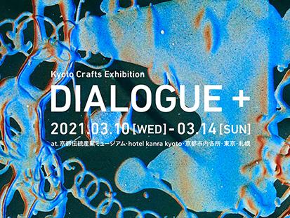 Kyoto Crafts Exhibition DIALOGUE +