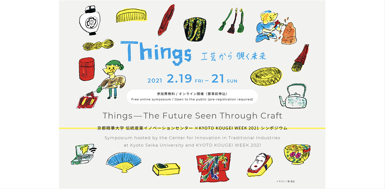 Things – 工芸から覗く未来<br>Things – The Future Seen Through Craft</br>-image
